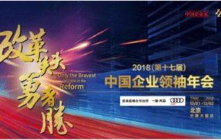 """领亚集团白建功董事长受邀出席""""2018中国企业领袖年会"""""""