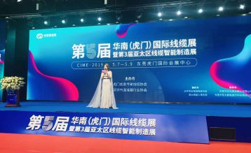 第五届国际电线电缆展开幕