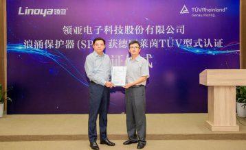 TUV莱茵为领亚电子SPD产品 颁发TUV型式认证证书